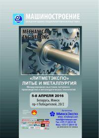 Mechanical Engineering 2016